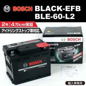 フィアット 500 BOSCH BLE-60-L2 欧州車用高性能 EFB バッテリー 60A 保証付|hakuraishop