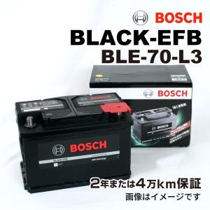 BOSCH BLE-70-L3 欧州車用高性能 EFB バッテリー 70A 保証付|hakuraishop