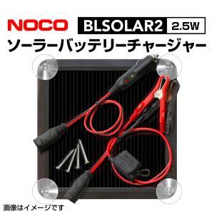 NOCO ソーラーパネル充電器 2.5W BLSOLAR2 送料無料|hakuraishop