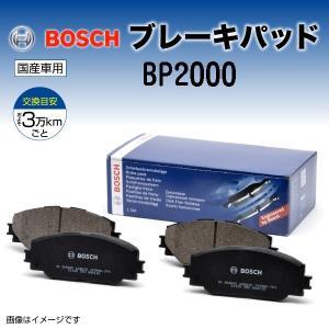 BOSCH 国産車用プレーキパッド  BP2000 送料無料 hakuraishop