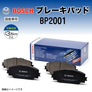 トヨタ カローラスパシオ BOSCH 国産車用プレーキパッド  BP2001 送料無料 hakuraishop