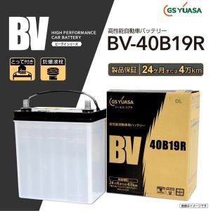 スズキ ワゴンR GSYUASA BV-40B19R BVシリーズ バッテリー 保証付|hakuraishop