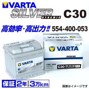 554-400-053 VARTA バッテリー SILVER Dynamic C30 54A 欧州車用 新品保証付 C30 送料無料|hakuraishop