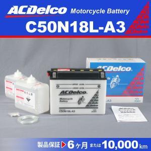 新品 ACデルコ バイク用バッテリー C50N18L-A3 ヤマハ XS 互換Y50-N18L-A3 hakuraishop