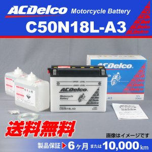 新品 ACデルコ バイク用バッテリー C50N18L-A3 カワサキ Z (互換Y50-N18L-A3) 送料無料|hakuraishop
