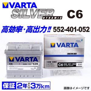 552-401-052 VARTA バッテリー SILVER Dynamic C6 52A 欧州車用 新品保証付 C6 送料無料|hakuraishop