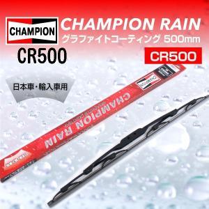 トヨタ ウィンダム CHAMPION 汎用ワイパーブレード RAIN CR500|hakuraishop