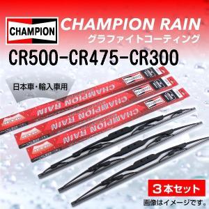 ホンダ CR−V CHAMPION 汎用ワイパーブレード RAIN 3本 CR500-CR475-CR300