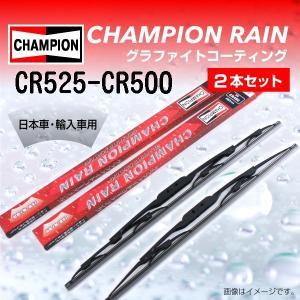 ホンダ CR−V CHAMPION 汎用ワイパーブレード RAIN 2本 CR525-CR500