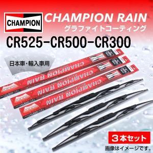 ホンダ CR−V CHAMPION 汎用ワイパーブレード RAIN 3本 CR525-CR500-CR300