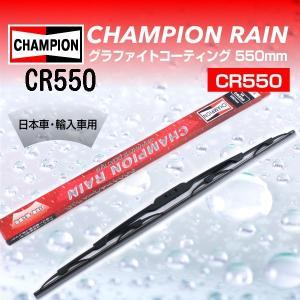アルファロメオ 156 CHAMPION 汎用ワイパーブレード RAIN CR550|hakuraishop