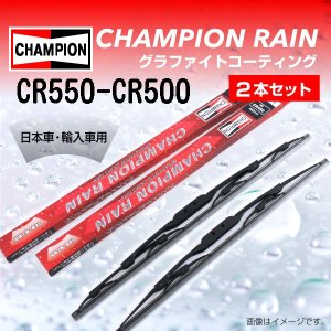 アルファロメオ 156 CHAMPION 汎用ワイパーブレード RAIN 2本 CR550-CR500|hakuraishop