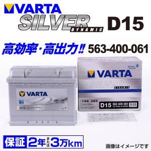 563-400-061 VARTA バッテリー SILVER Dynamic D15 63A 欧州車用 新品保証付|hakuraishop