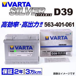 563-401-061 VARTA バッテリー SILVER Dynamic D39 63A 欧州車用 新品保証付 D39 送料無料|hakuraishop