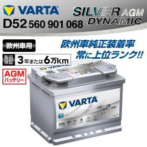 560-901-068 VARTA バッテリー SILVER Dynamic AGM D52 60A 欧州車用 新品 BMW 3シリーズ|hakuraishop