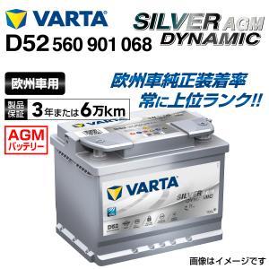 560-901-068 VARTA バッテリー SILVER Dynamic AGM D52 60A 欧州車用 新品 MCCスマート フォーツー 送料無料|hakuraishop