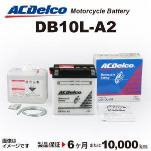 新品 ACデルコ バイク用バッテリー 品番DB10L-A2 (互換YB10L-A2 FB10L-A2)|hakuraishop
