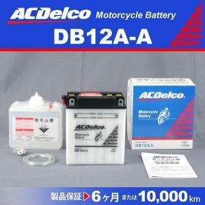 新品 ACデルコ バイク用バッテリー 品番DB12A-A (互換YB12A-A FB12A-A)|hakuraishop