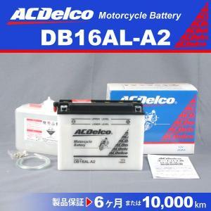 新品 ACデルコ バイク用バッテリー 品番DB16AL-A2 (互換YB16AL-A2 FB16AL-A2)|hakuraishop
