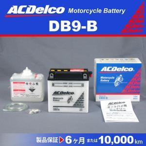 新品 ACデルコ バイク用バッテリー 品番DB9-B (互換YB9-B FB9-B)|hakuraishop