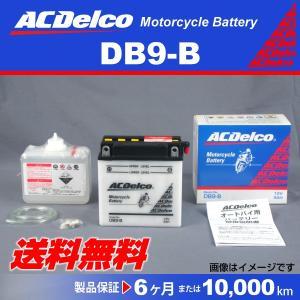 新品 ACデルコ バイク用バッテリー DB9-B ベスパ (互換YB9-B FB9-B) 送料無料|hakuraishop