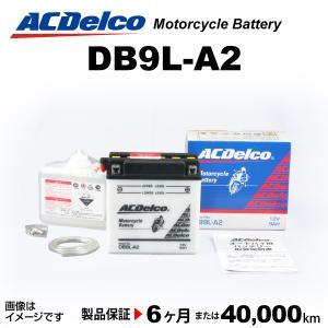 新品 ACデルコ バイク用バッテリー 品番DB9L-A2 (互換YB9L-A2 FB9L-A2)|hakuraishop