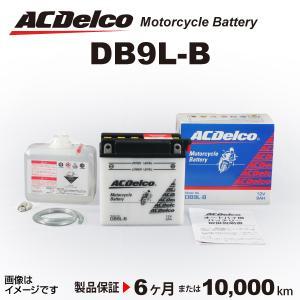 新品 ACデルコ バイク用バッテリー 品番DB9L-B (互換YB9L-B FB9L-B)|hakuraishop