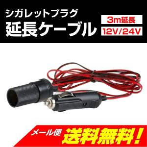 シガーソケットケーブル 3m DC-CODE-3M 12V24V対応DC延長3M|hakuraishop