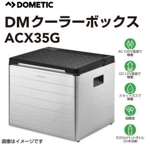 クーラーボックス DOMETIC ドメティック ACX35G  3way ポータブル冷蔵庫・保冷庫 AC100V DC12V カセットガス  容積31L 送料無料 hakuraishop