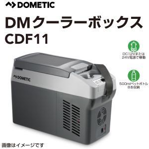 クーラーボックス DOMETIC ドメティック CDF11 車載用ポータブル冷蔵・冷凍庫 DC12V DC24V 容積10.5L 送料無料 hakuraishop