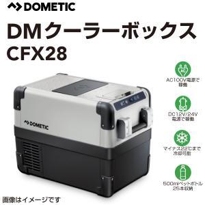 クーラーボックス DOMETIC ドメティック CFX28 2wayポータブル冷蔵・冷凍庫 AC100V DC12V DC24V  容積26L 送料無料 hakuraishop