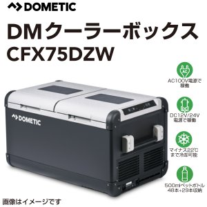 クーラーボックス DOMETIC ドメティック CFX75DZW 2wayポータブル冷蔵・冷凍庫  AC100V DC12V DC24V  容積43L+27L 送料無料 hakuraishop