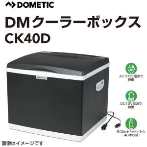 クーラーボックス DOMETIC ドメティック CK40D ハイブリッド 2wayポータブル冷蔵・冷凍庫AC100V 保冷庫DC12V  容積26L 送料無料 hakuraishop
