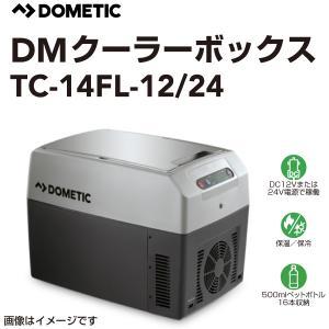 クーラーボックス DOMETIC ドメティック TC-14FL-12/24 車載用ポータブル保温・保冷庫 DC12V DC24V 容積13.7L 送料無料|hakuraishop