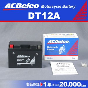 新品 ACデルコ バイク用バッテリー DT12A (互換YT12A FT12A)|hakuraishop