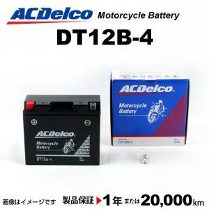 新品 ACデルコ バイク用バッテリー 品番DT12B-4 (互換YT12B-BS FT12B-4)|hakuraishop