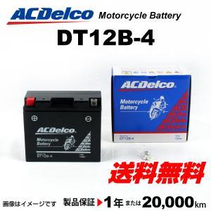新品 ACデルコ バイク用バッテリー DT12B-4 (互換YT12B-BS FT12B-4) 送料無料 hakuraishop