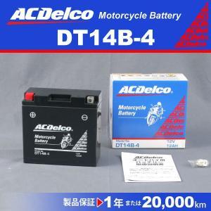 新品 ACデルコ バイク用バッテリー 品番DT14B-4|hakuraishop