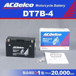 新品 ACデルコ バイク用バッテリー 品番DT7B-4 (互換YT7B-4 FT7B-4)|hakuraishop