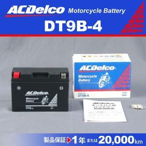 新品 ACデルコ バイク用バッテリー 品番DT9B-4 (互換FT9B-4)|hakuraishop