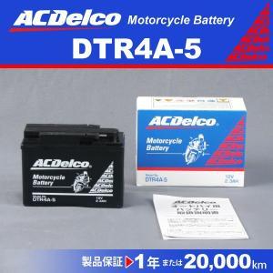 新品 ACデルコ バイク用バッテリー 品番DTR4A-5 (互換YTR4A-BS FTR4A-BS)|hakuraishop