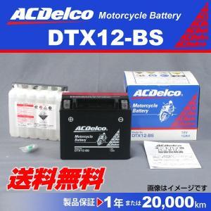 新品 ACデルコ バイク用バッテリー DTX12-BS ホンダ フュージョン (互換YTX12-BS FTX12-BS) 送料無料 hakuraishop