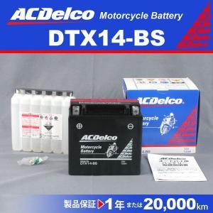新品 ACデルコ バイク用バッテリー 品番DTX14-BS (互換YTX14-BS FTX14-BS)|hakuraishop