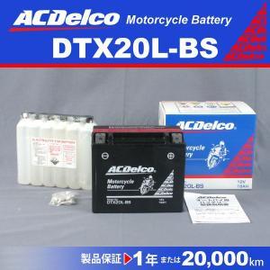 新品 ACデルコ バイク用バッテリー 品番DTX20L-BS (互換YTX20L-BS FTX20L-BS)|hakuraishop