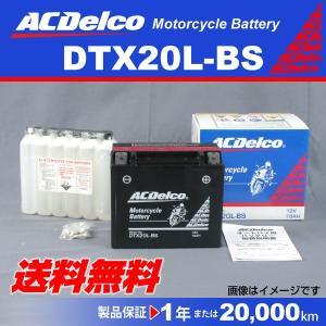 新品 ACデルコ バイク用バッテリー DTX20L-BS ビューエル (互換YTX20L-BS FTX20L-BS) 送料無料 hakuraishop