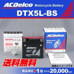 新品 ACデルコ バイク用バッテリー DTX5L-BS ヤマハ ジョグ (互換YTX5L-BS FTX5L-BS) 送料無料 hakuraishop
