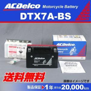 新品 ACデルコ バイク用バッテリー DTX7A-BS ヤマハ マジェスティ (互換YTX7A-BS FTX7A-BS) 送料無料 hakuraishop