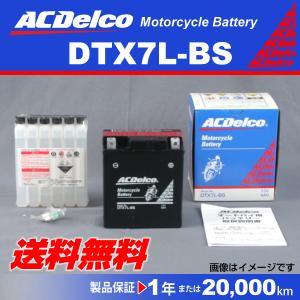 新品 ACデルコ バイク用バッテリー DTX7L-BS スズキ GSX (互換YTX7L-BS FTX7L-BS) 送料無料|hakuraishop