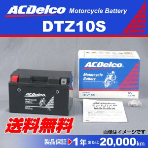 新品 ACデルコ バイク用バッテリー DTZ10S ヤマハ マジェスティ (互換YTZ10S FTZ10S) 送料無料 hakuraishop