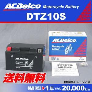 新品 ACデルコ バイク用バッテリー DTZ10S ヤマハ YZF (互換YTZ10S FTZ10S) 送料無料 hakuraishop